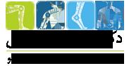 متخصص ارتوپد و جراح زانو: دکتر وریانی
